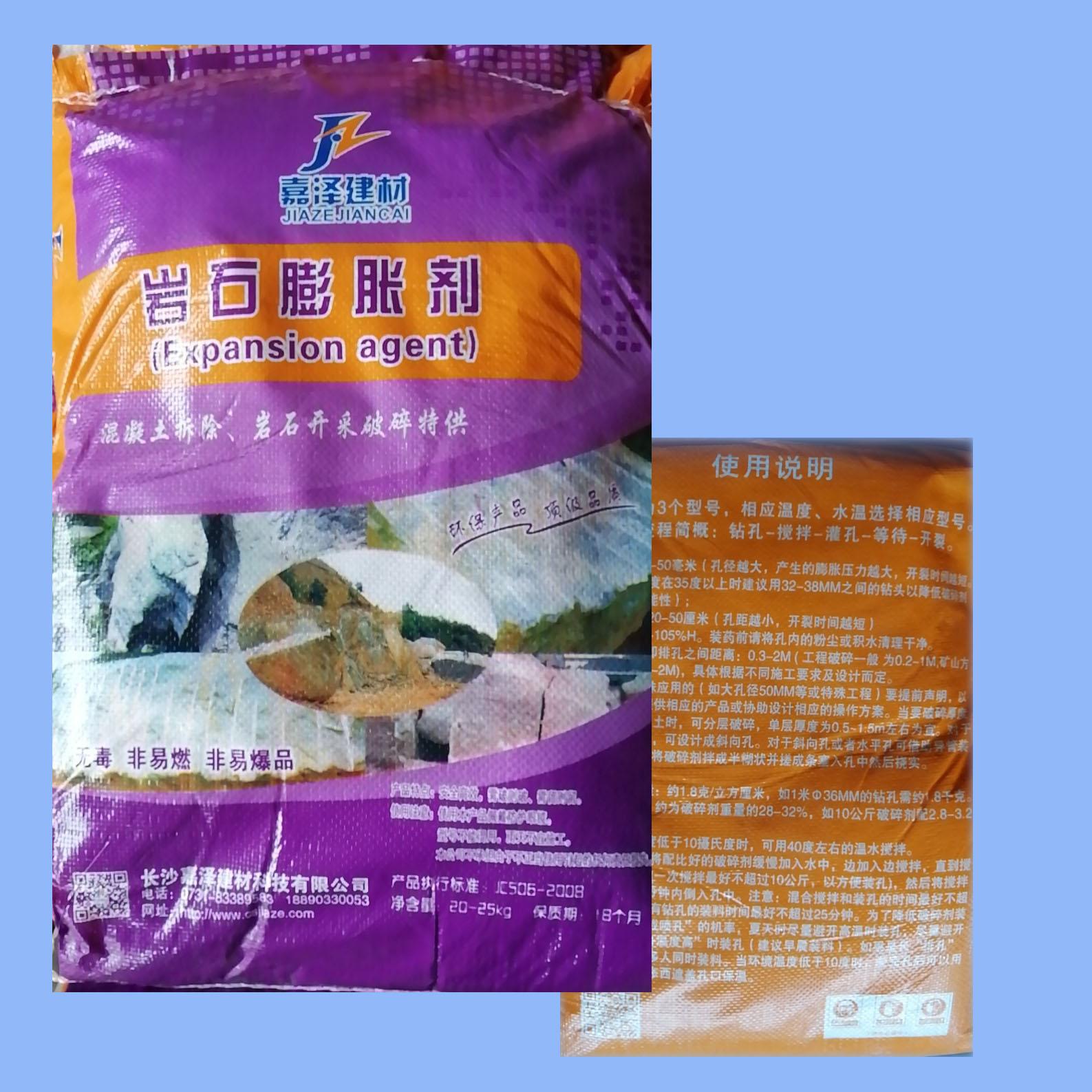 無聲膨脹劑三層覆膜彩色編織袋
